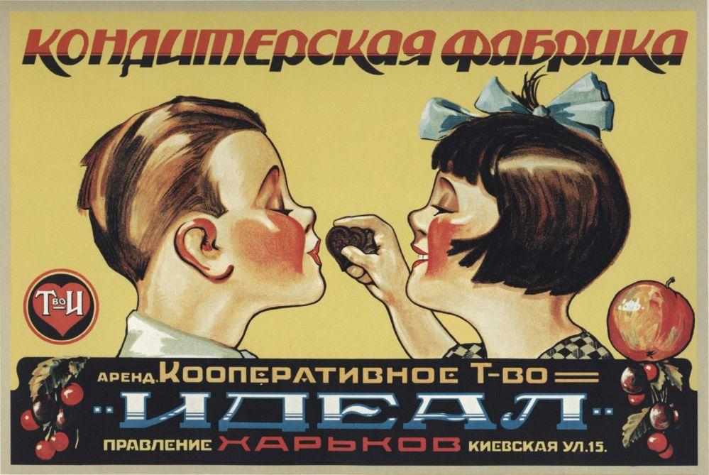 """""""理想""""糖果合作社1927年的宣传海报。"""
