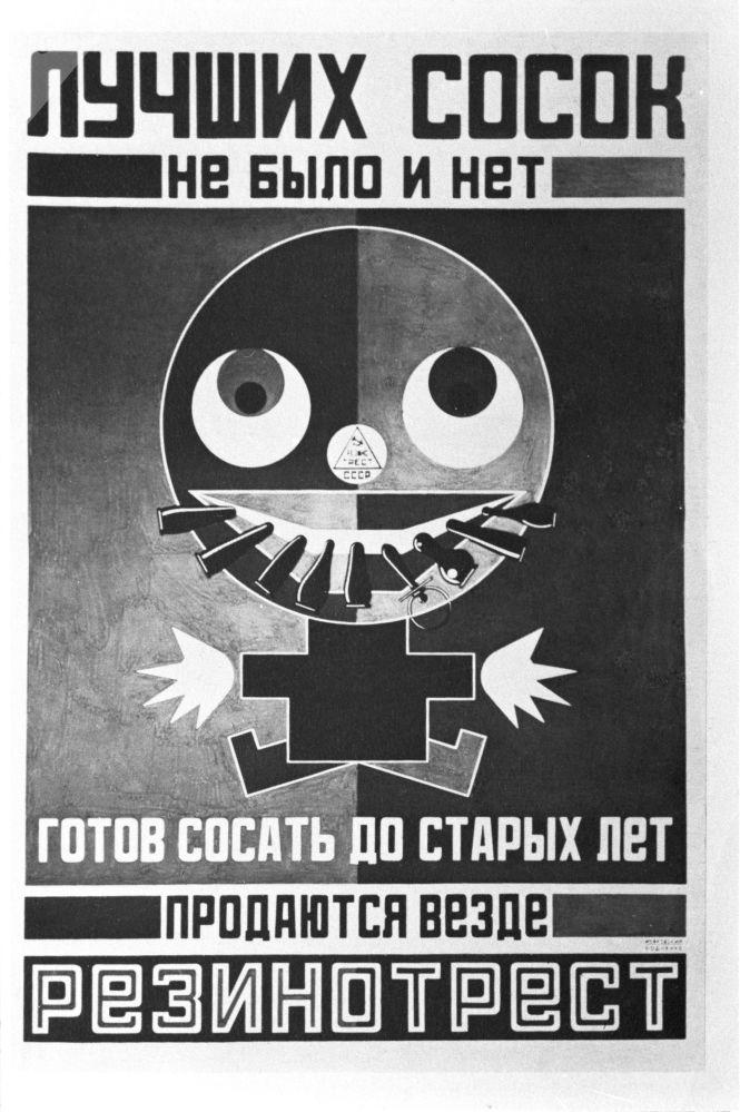 亚历山大•罗德琴科1923年的促销海报《没有比这更好的奶嘴了》。