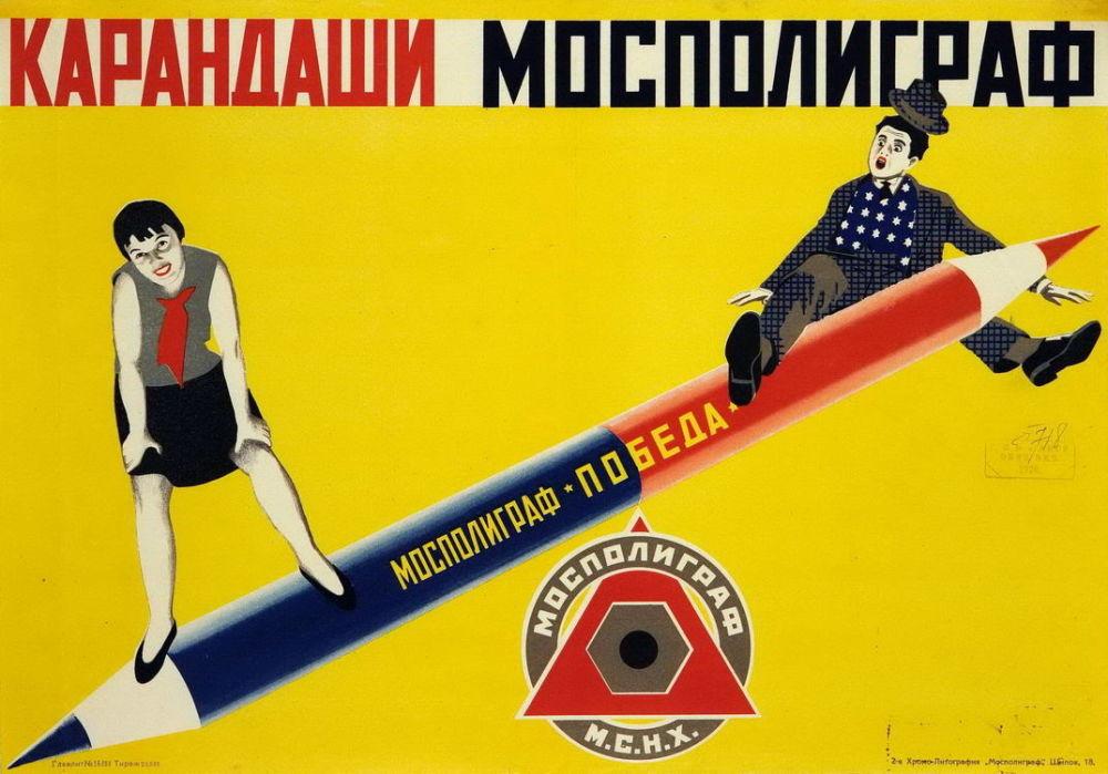 1928年的铅笔宣传海报 《莫斯科印刷企业联合公司》。这张海报隐含着一个意思:莫斯科印刷企业联合公司胜过了其主要竞争对手哈姆梅尔铅笔生产厂。海报带有预见性:哈姆梅尔铅笔生产厂早已不复存在,而莫斯科印刷企业联合公司至今仍在生产。