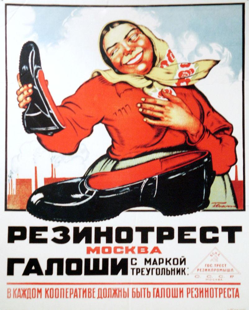 膠鞋廣告海報。