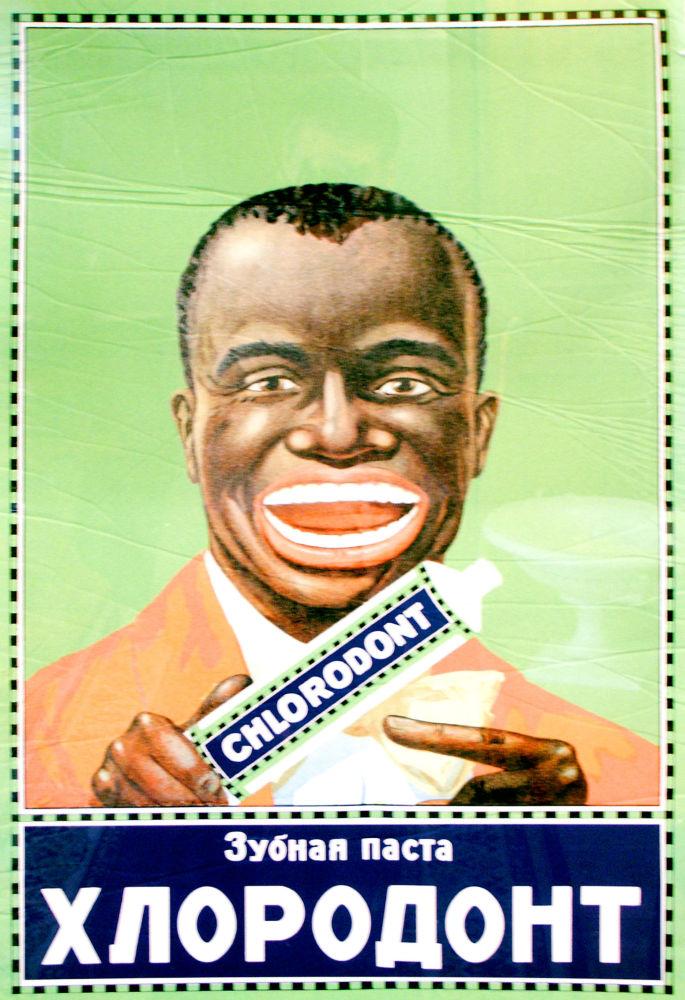 1929年苏联牙膏的广告海报。