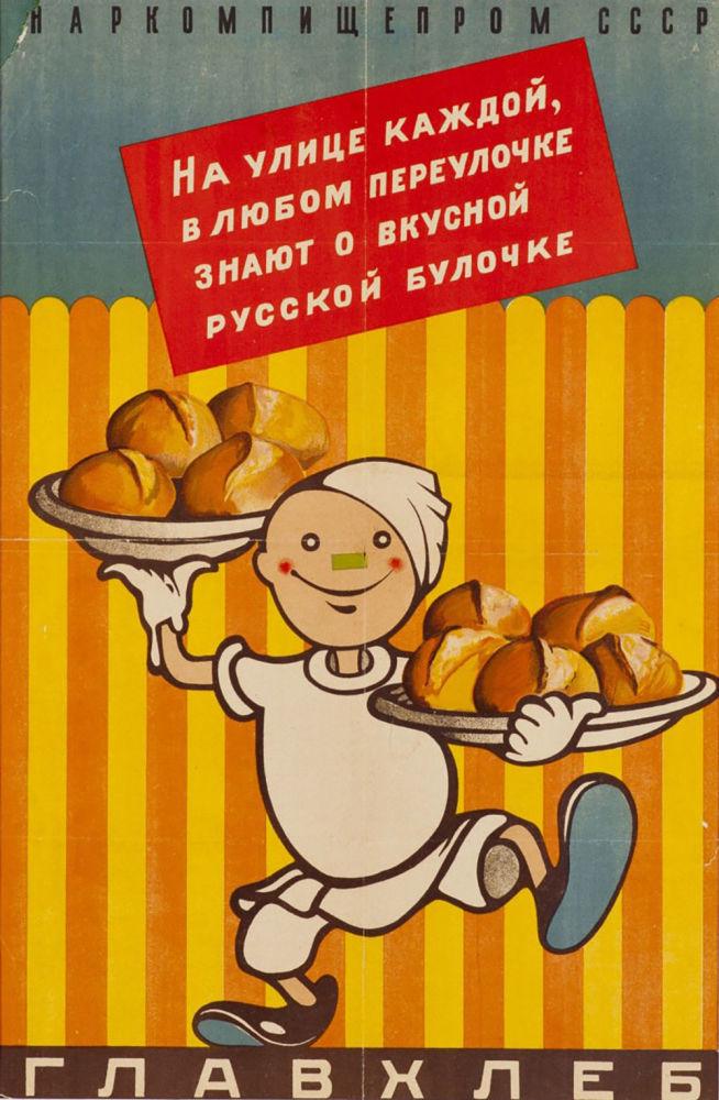 蘇聯食品工業人民委員會1930年的宣傳海報《俄羅斯麵包的香味瀰漫在大街小巷的每個角落之中》。食品工業人民委員會是蘇聯的國家機構,負責監管食品工業。它由眾多的分支組成:包括肉聯總長、魚聯總廠、啤酒聯合生產總長、人造奶油聯合生產總廠。