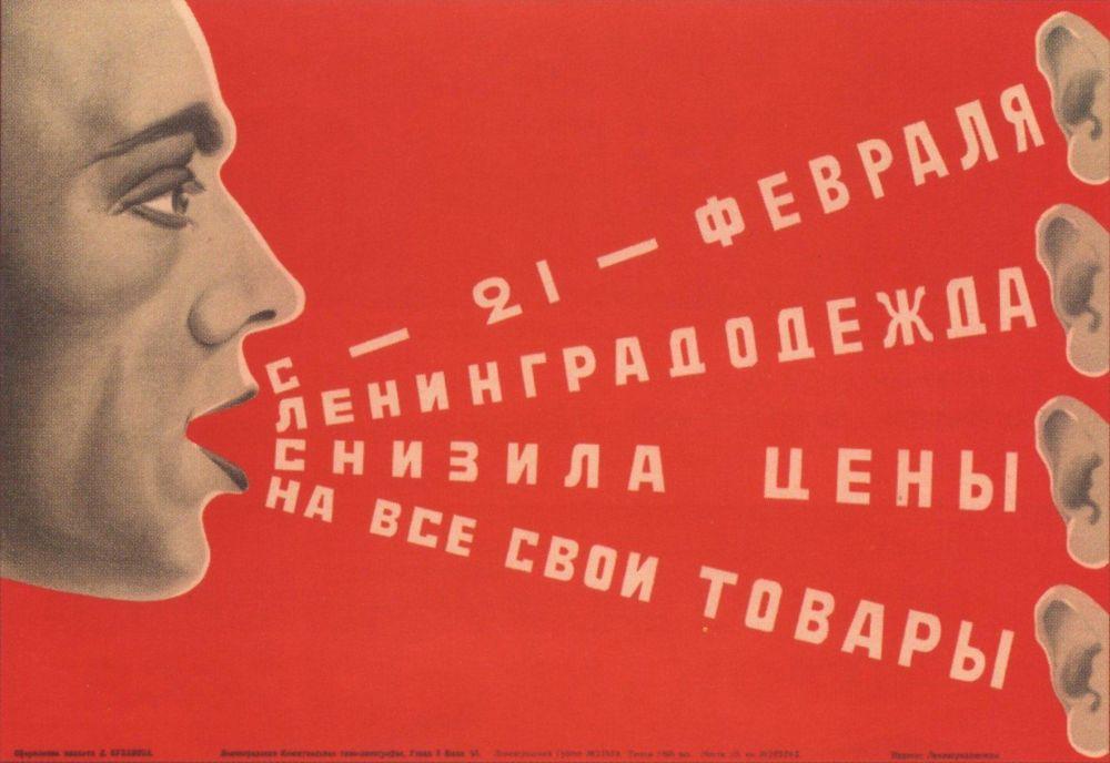 列宁格勒市1927年的列宁格勒服装广告海报。