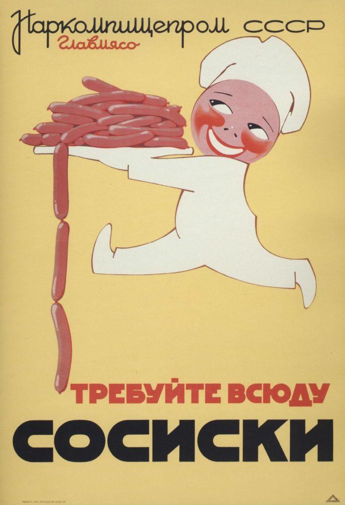 苏联食品工业人民委员会1937年在莫斯科的宣传海报《香肠遍地都要》。
