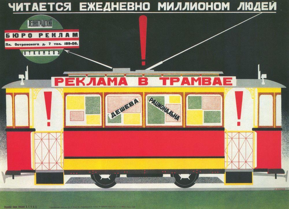 莫斯科1927年的海報《有軌電車廣告:價廉物美 - 每天一百萬人讀到它》。