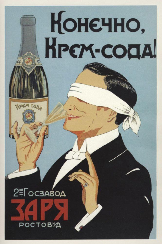 """这张海报创作于1926年,宣传的是顿河畔罗斯托夫市 """"曙光"""" 国营第二饮料厂的奶油苏打水。 海报上的男人蒙着眼睛,但轻易地就辨出了奶油苏打水的奶油香草味。这种奶油苏打水在苏联时期的自动售货柜上出售。"""