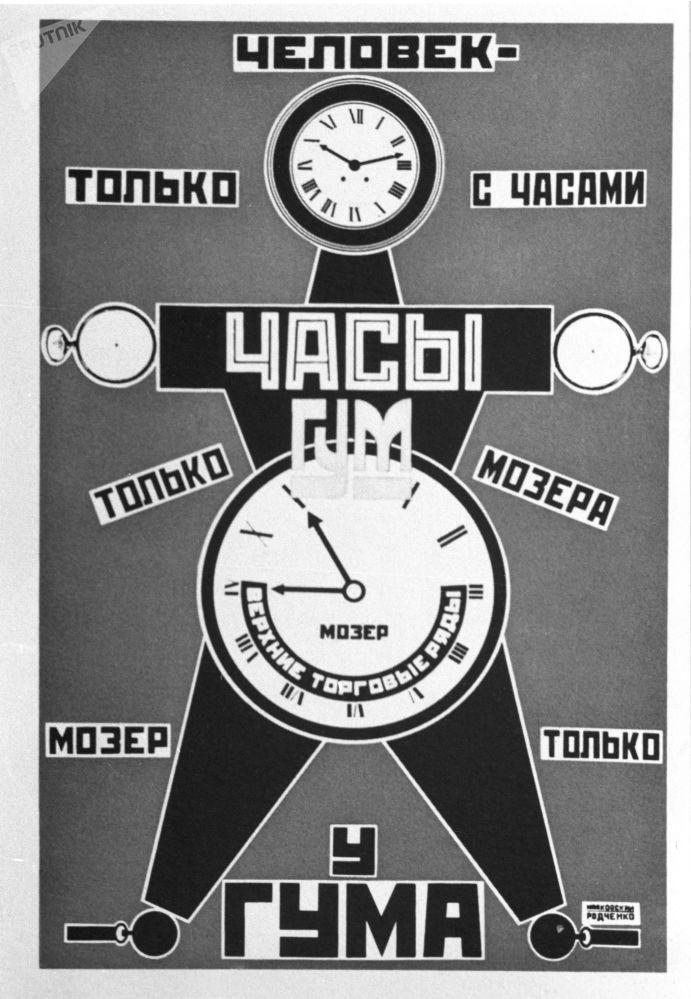 亚历山大•罗德琴科1923年创作的的亨利慕时手表宣传海报。