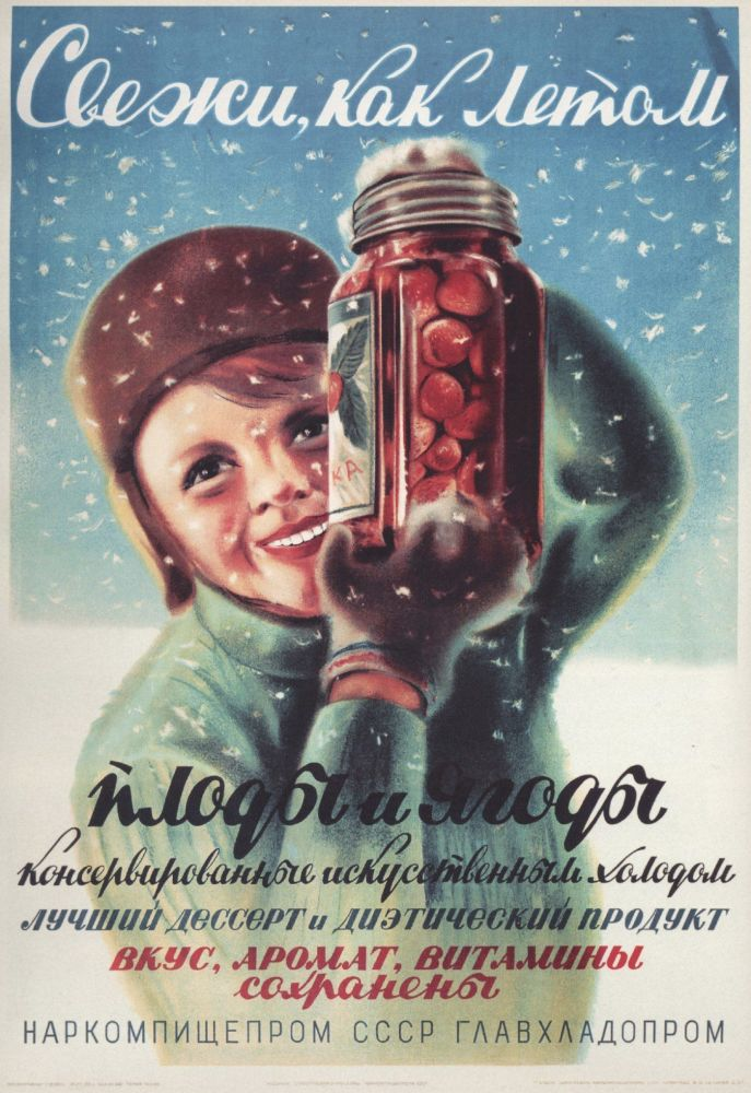 蘇聯教育人民委員會1938年在莫斯科的宣傳海報《夏日里新鮮的鮮果和野果、人工冷藏罐頭;罐裝水果和漿果是最好的甜點和營養食品》。