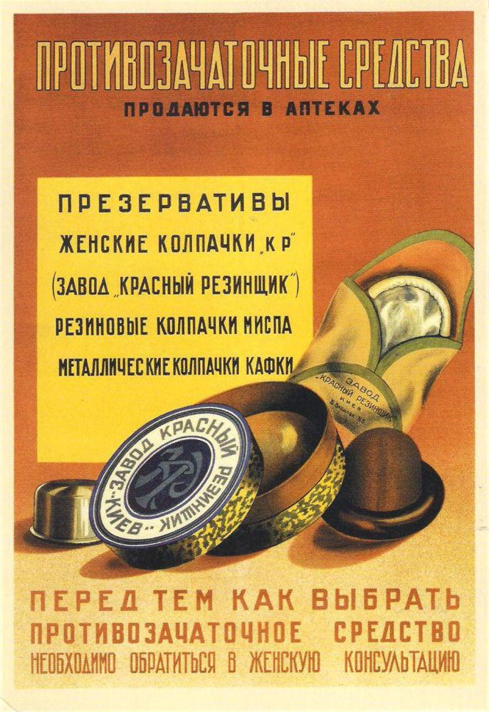 1938年「紅色橡膠」避孕套工廠的廣告。