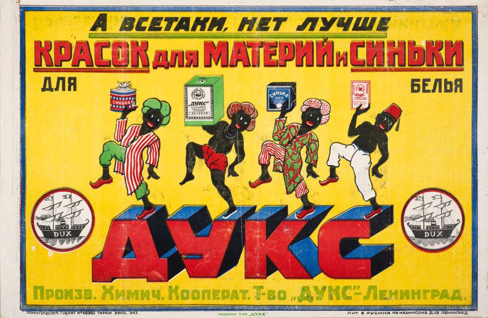 """1925年列宁格勒的""""杜克斯""""日用品广告海报。在上个世纪,蓝靛粉是女主人家中必备的日化品。 首先把衣物洗涤,然后将衣物煮上用蓝靛粉漂洗,这是为了去除衣物上的黄斑。"""