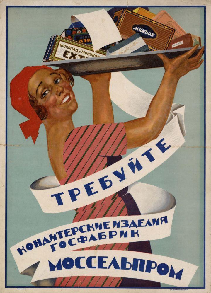 """莫斯科1928年的""""莫斯科工贸合作社""""的广告海报。莫斯科工贸合作社是一家工贸公司,它联合了食品工业的国营生产厂和加工厂。 直到1925年,著名苏联诗人弗拉基米尔•马雅可夫斯基都参与了其""""公关宣传""""。"""
