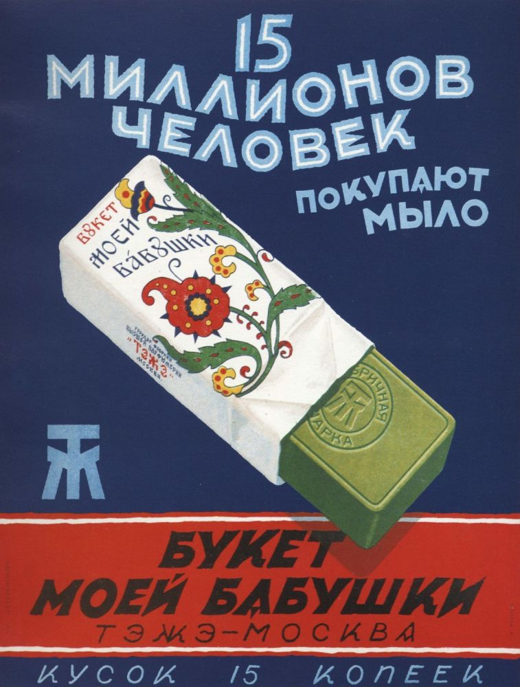 1928年莫斯科的肥皂广告海报 《奶奶的掌中花》。
