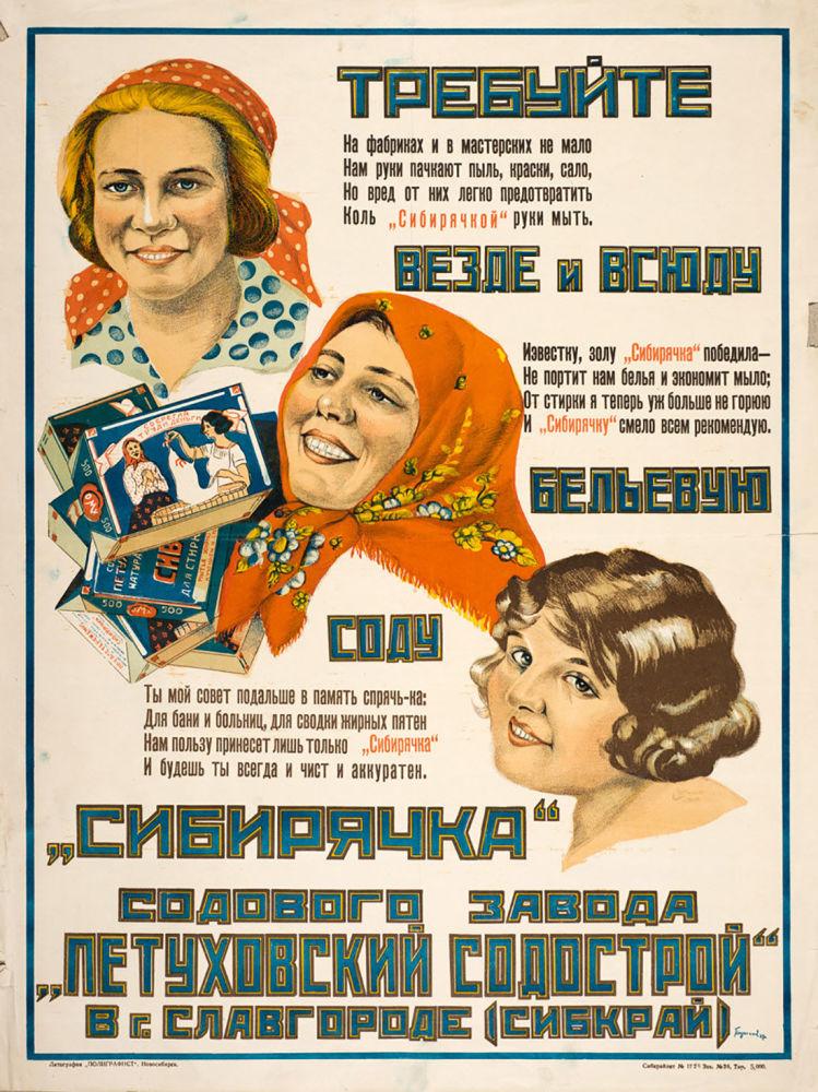 1927年新西伯利亚的洗衣皂广告海报《西伯利亚人》。