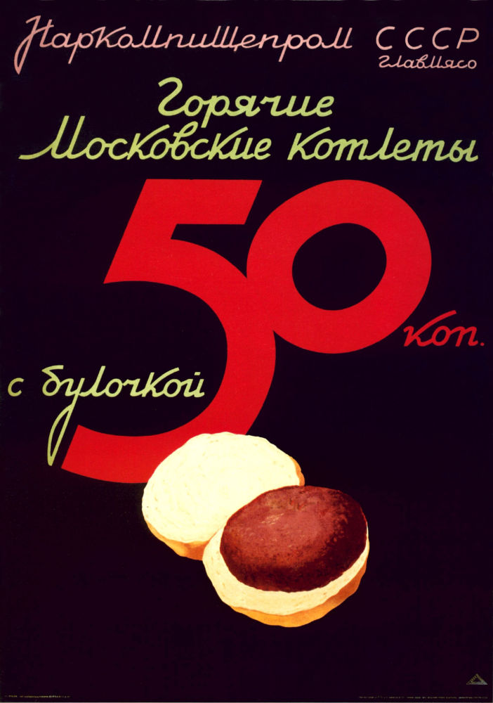 1937年莫斯科的广告海报《苏联食品工业人民委员会肉联总厂热乎乎的莫斯科肉饼配上小面包才50戈比》。 1936年,食品工业人民委员阿纳斯塔斯•米高扬受斯大林的指令前往美国学习国外经验。他对那儿的一种类似于面包夹肉饼的餐饮产品大加好评,它是在大街上的专门售货亭出售的。 在苏联时期,这种小吃很受欢迎。
