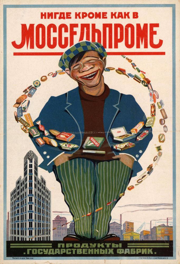 """莫斯科1927年 的""""莫斯科工贸合作社""""宣传海报。"""