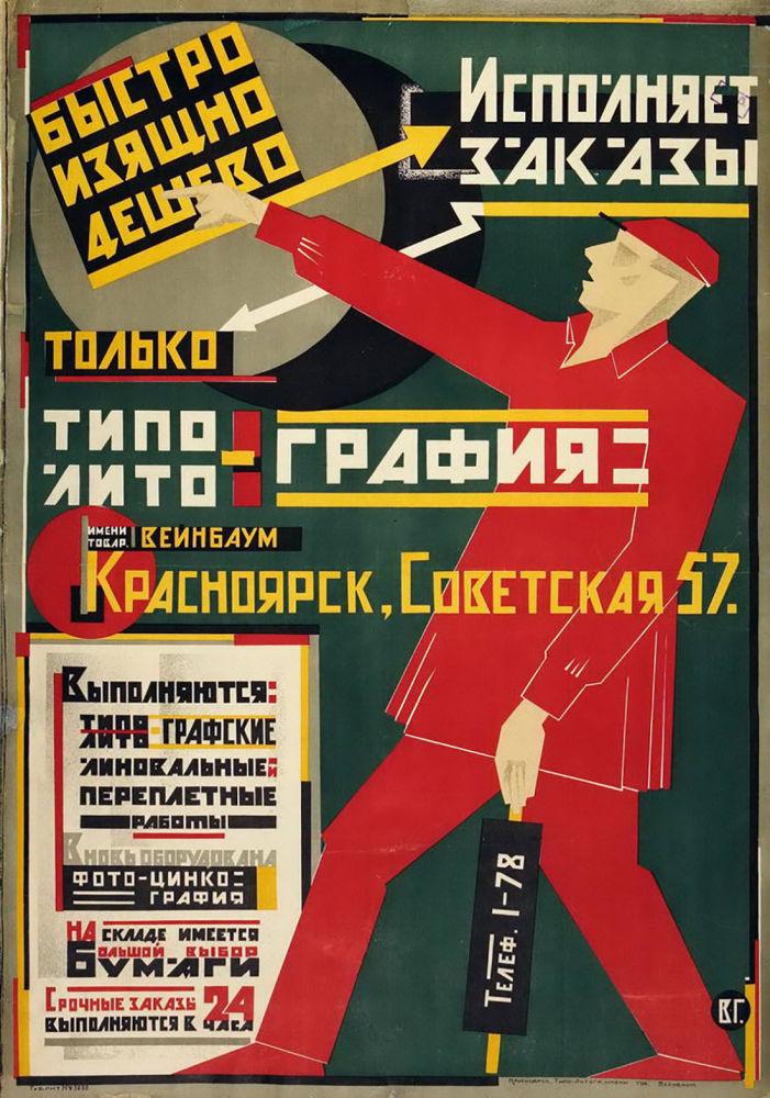 """1925年克拉斯诺亚尔斯克""""威印巴姆""""印刷厂的广告海报。"""