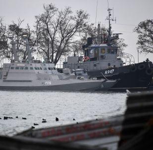 因侵犯俄羅斯邊境被扣押的烏克蘭海軍軍艦