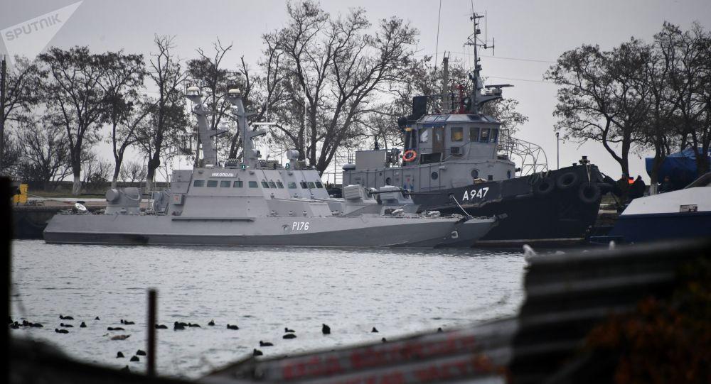 因侵犯俄罗斯边境被扣押的乌克兰海军军舰