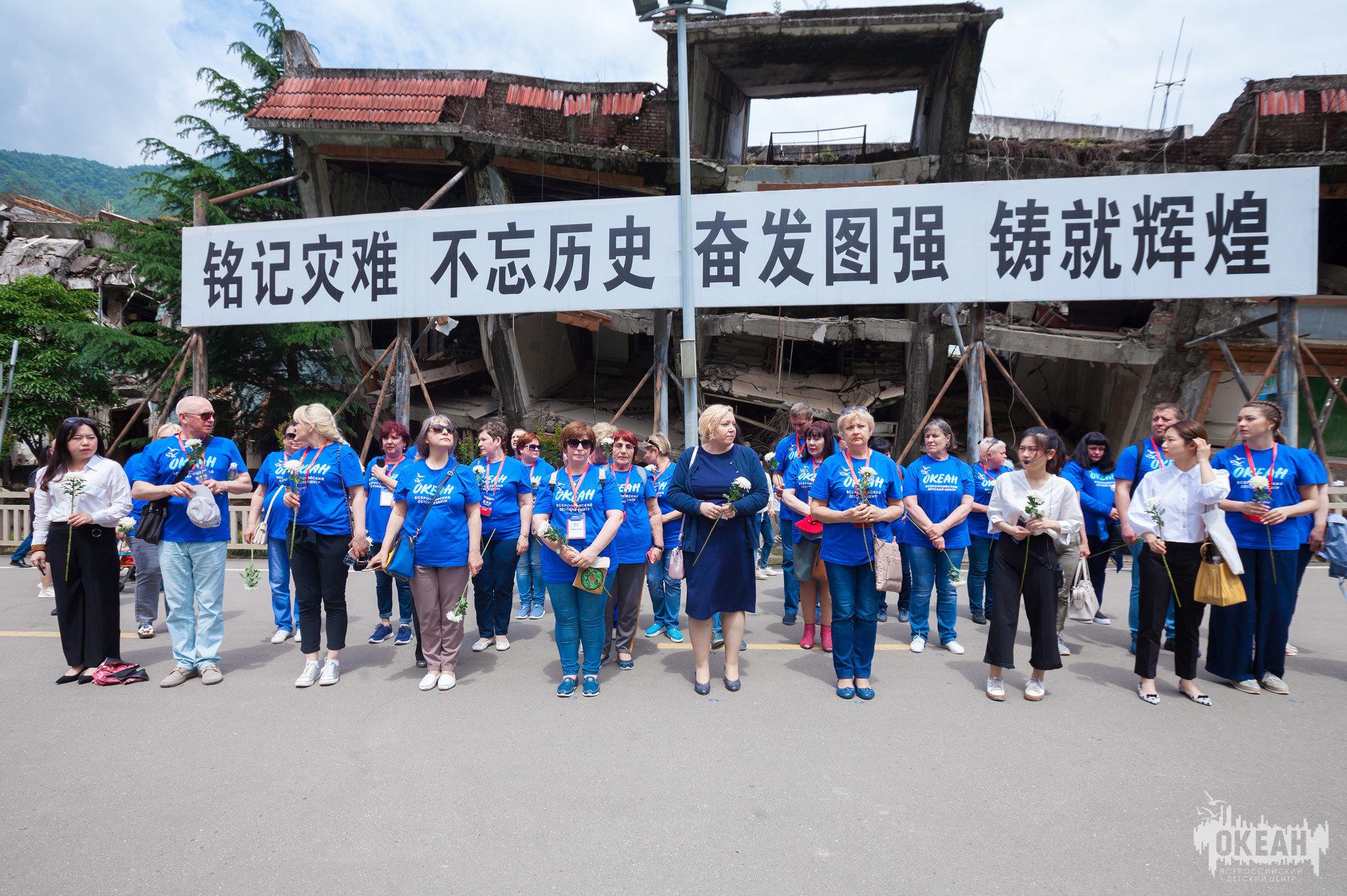全俄「海洋」兒童中心代表團祭奠2008年地震遇難者