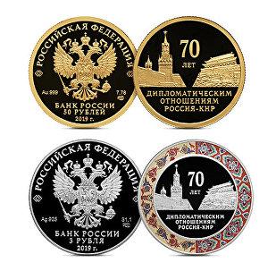 俄央行发行俄中建交70周年纪念币