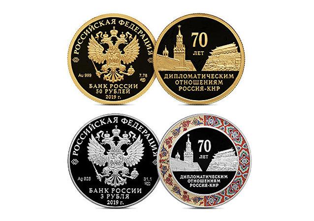 俄央行發行俄中建交70週年紀念幣