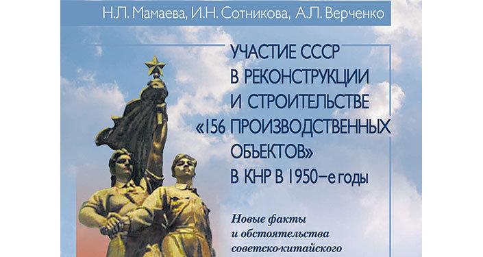 阿拉·維爾欽克為此寫的一本專著--《1950年代蘇聯參與中國156個生產項目改造和建設》