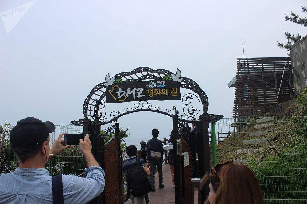 通往非軍事區的「和平道路」的開端 。