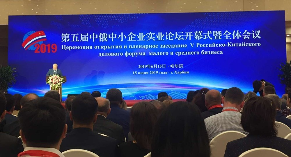 第五届俄中中小型企业论坛