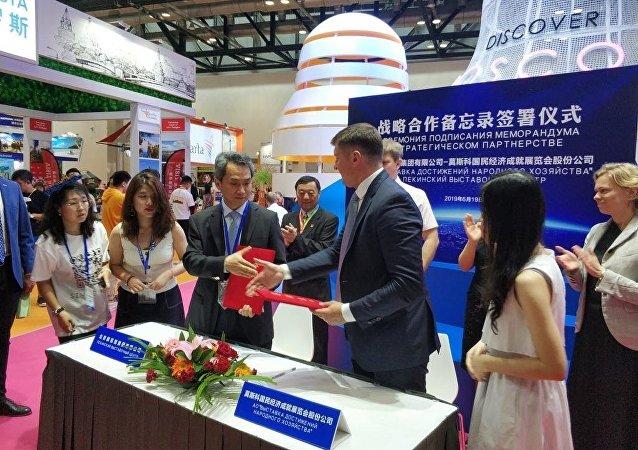 全俄國民經濟成就展覽館與北京展覽館簽署合作備忘錄