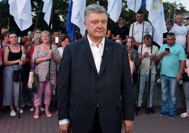 乌克兰前领导人彼得·波罗申科