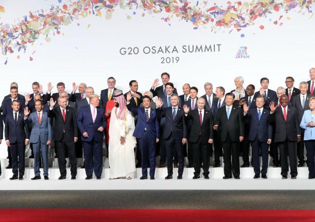 俄專家列出G20大阪峰會主要成果
