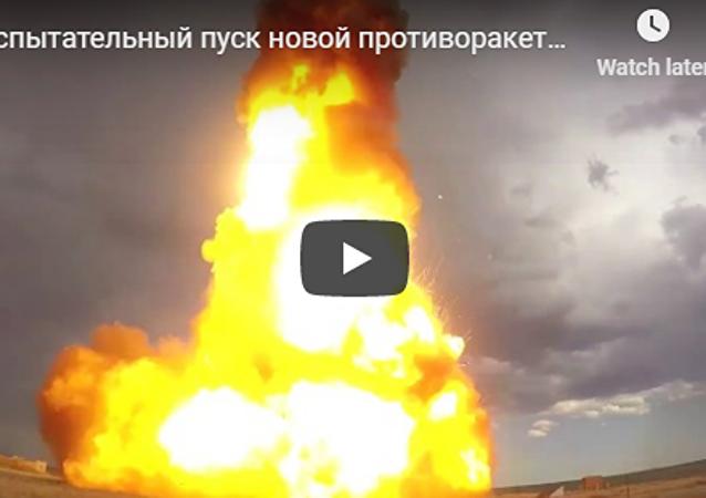 俄國防部公佈反導系統新型導彈試驗視頻