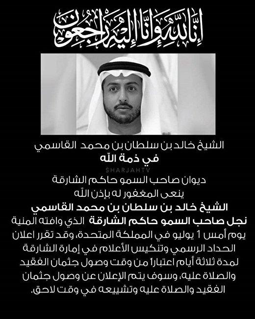 Sheikh Khalid bin Sultan Al Qasimi