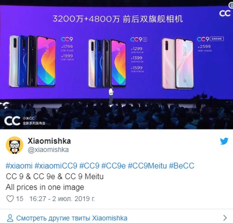 小米发布CC 系列三款手机