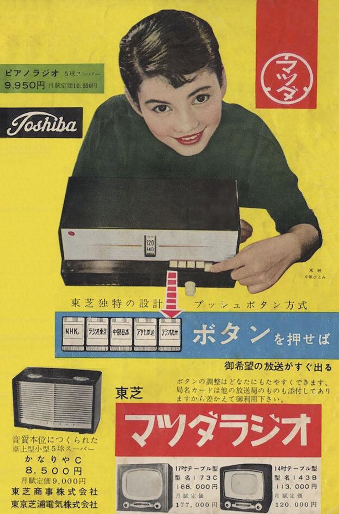 日本复古广告