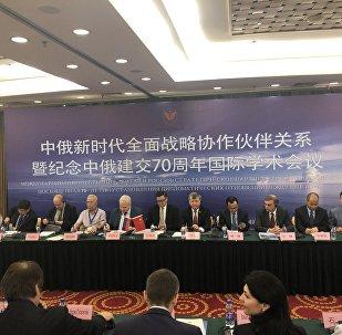 「中俄新時代全面戰略協作夥伴關係」暨紀念中俄建交70週年國際會議