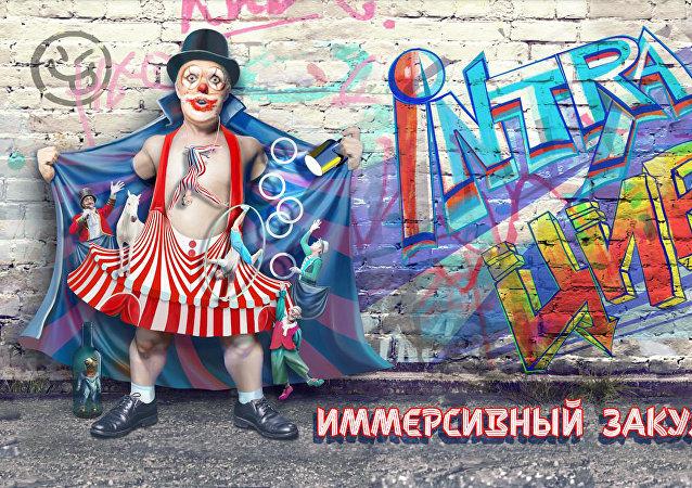《马戏内部》的海报