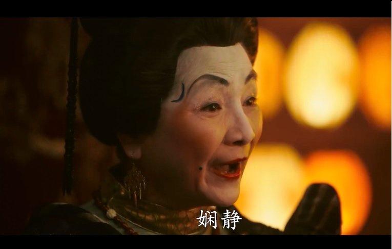 與此同時,影片中的香港演員鄭佩佩的「白麵妝」也嚇壞了不少中國網友。