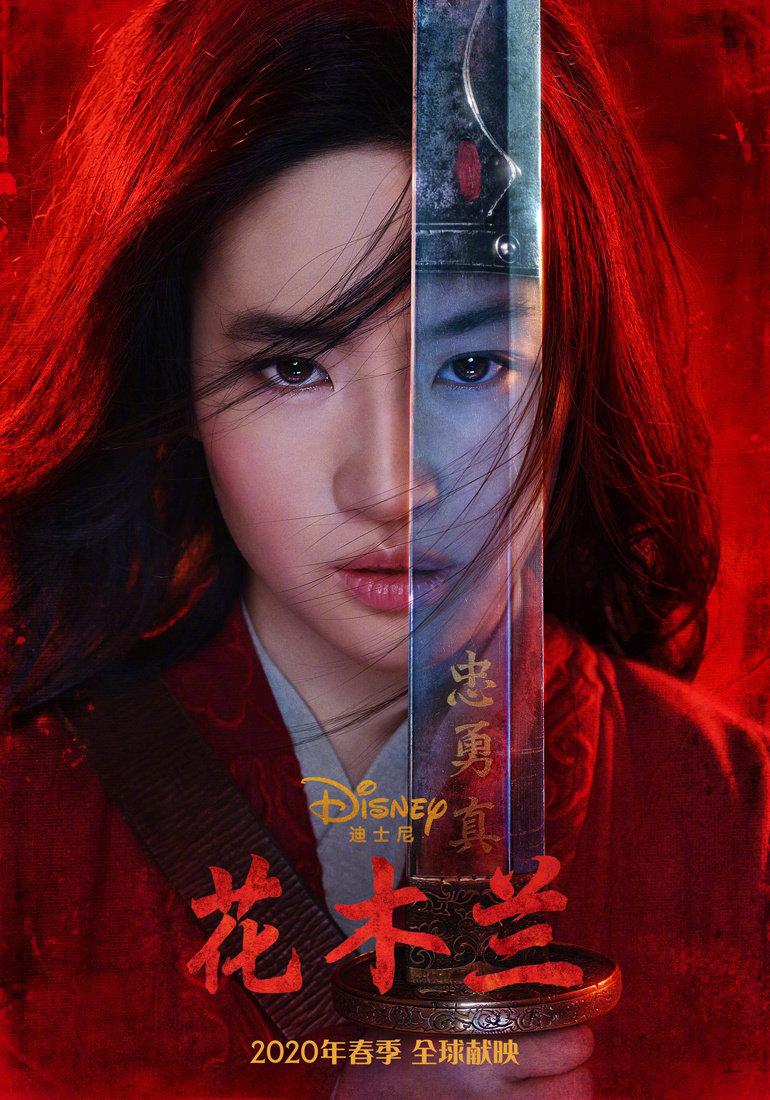 中國觀眾在迪士尼電影《花木蘭》中找到哪些錯誤?