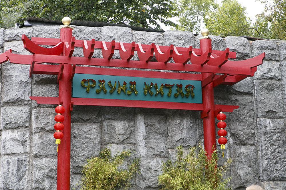 """莫斯科动物园中的""""中国动物""""招牌。"""