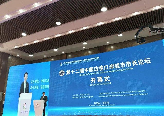 Открытие форума глав приграничных городов Китая