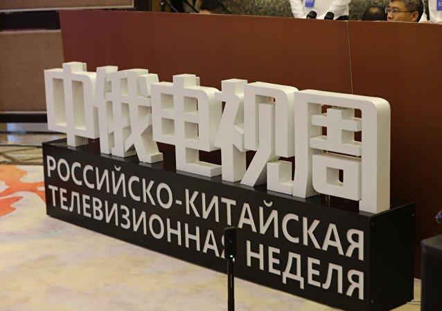 中俄电视周