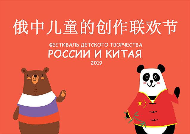 俄中儿童创作联欢节在莫斯科开幕