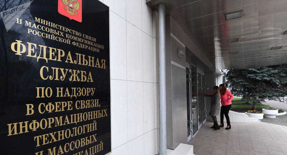 俄通讯传媒监督局