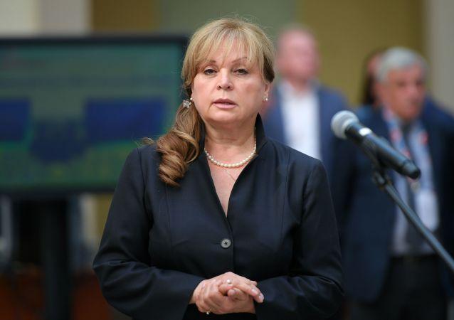 俄罗斯中央选举委员会主席帕姆菲洛娃