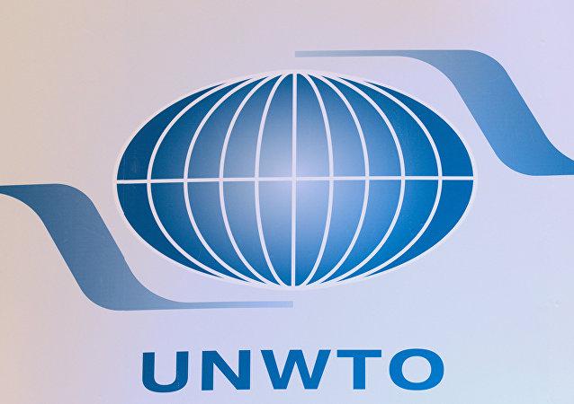 联合国世界旅游组织 (UNWTO)