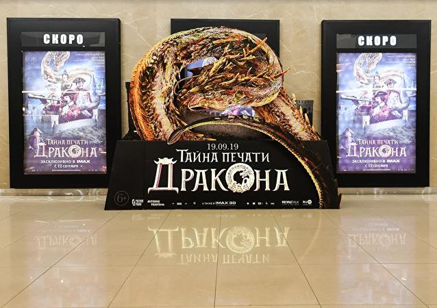 《龙牌之谜》成为周末俄罗斯最受欢迎的影片