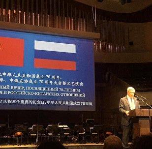 祝贺俄中建交70周年的音乐会在莫斯科举办