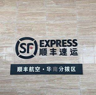 兩小時內送貨:中國大型快遞公司講述發展計劃