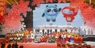 北京2022年冬奥会吉祥物正式亮相